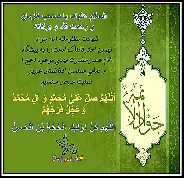 20150914 I- Imam-e-JAWAD