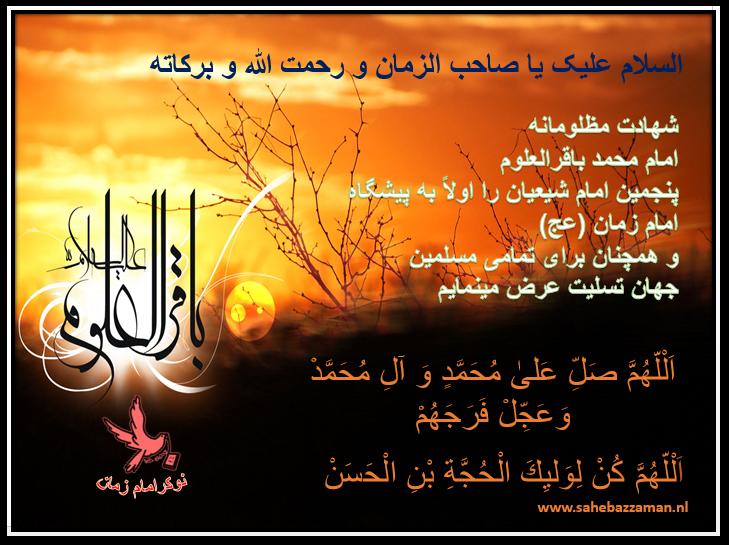 20150921 - Imam Mohammad BAQER