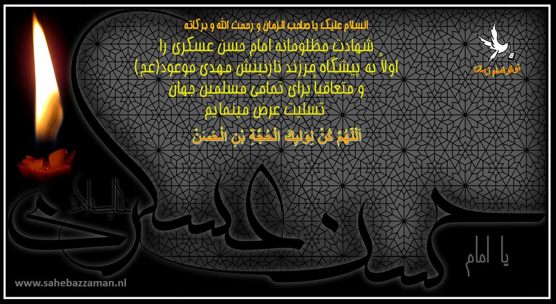 20151219-Imam HASSAN ASKARY