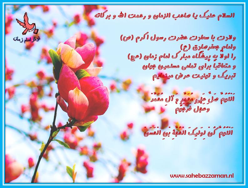 20151228-Waladate hazrate Mohammad+Emam Gafar Sadiq
